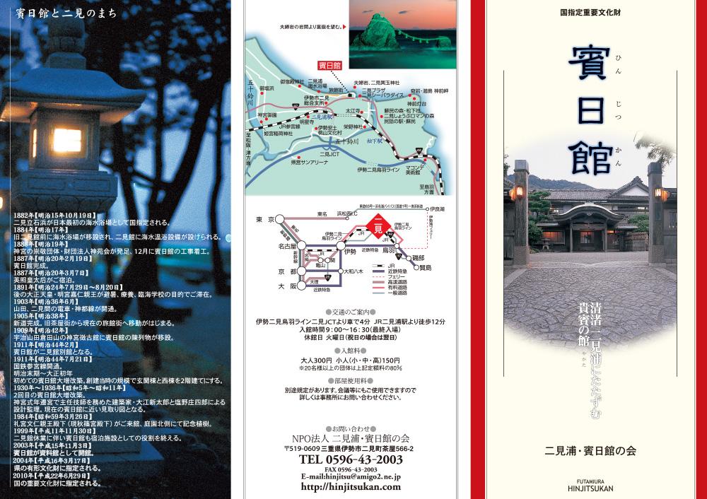 賓日館MAP